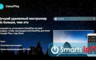 Управление Mi Box со смартфона – подключаем приложение-пульт