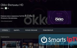 Что означает код ошибки 900 в OKKO TV: причины, что делать?