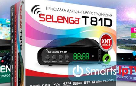 Как подключить и настроить приставку Selenga на прием цифровых каналов