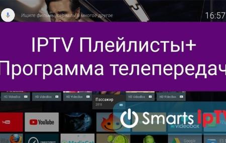 Почему не работает IPTV плейлист: список каналов загружается, но не показывают?