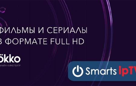 Что значит код ошибки 306 в OKKO TV: причины, что делать?
