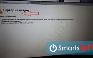 Служба isp blocking код ошибки 202 на телевизоре Samsung: причины, что делать?