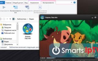 Как открыть MKV файл на Smart TV телевизоре: способы, инструкция