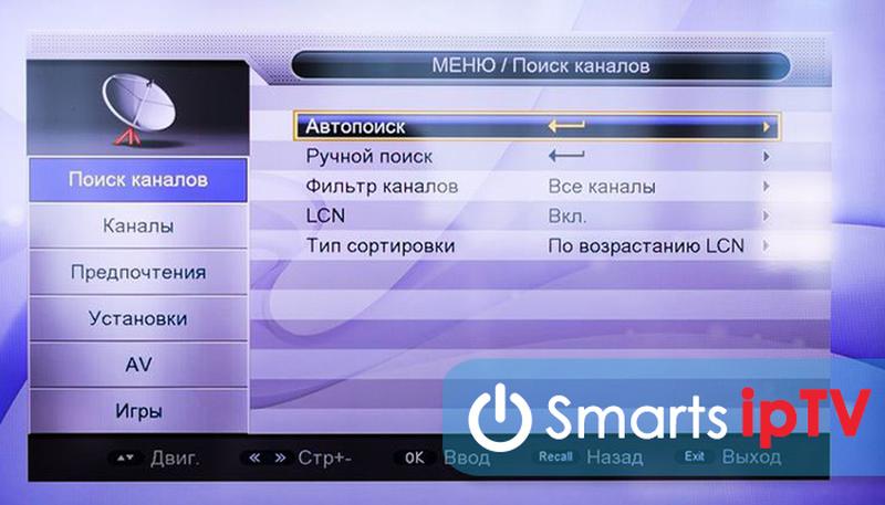 как подключить цифровую приставку к телевизору самсунг