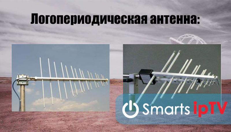 логопериодическая антенна для цифрового тв своими руками