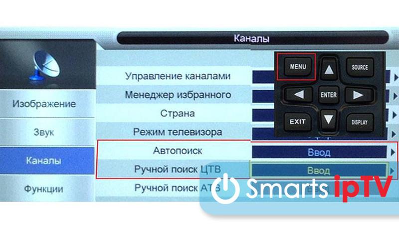 как настроить цифровое телевидение на телевизоре dexp