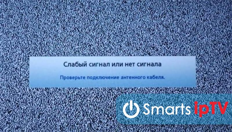 не работает цифровое телевидение