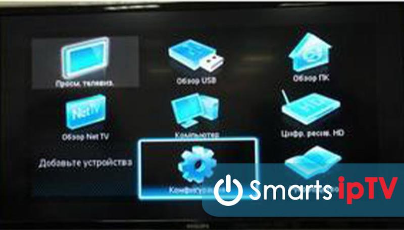 как на телевизоре филипс настроить цифровые каналы