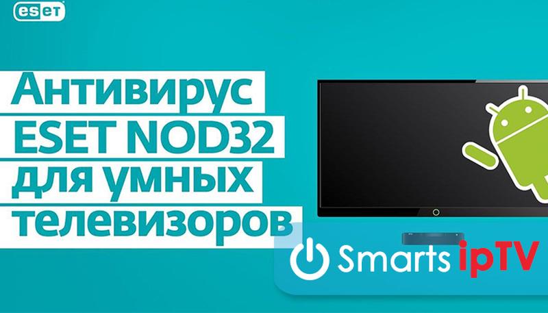 скачать антивирус для телевизора lg smart tv бесплатно