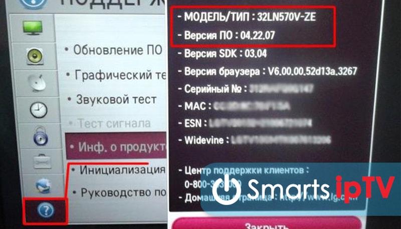 как обновить браузер в телевизоре lg smart tv