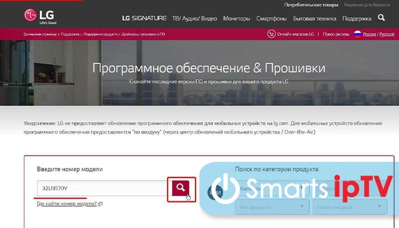 как обновить веб браузер на телевизоре lg смарт тв