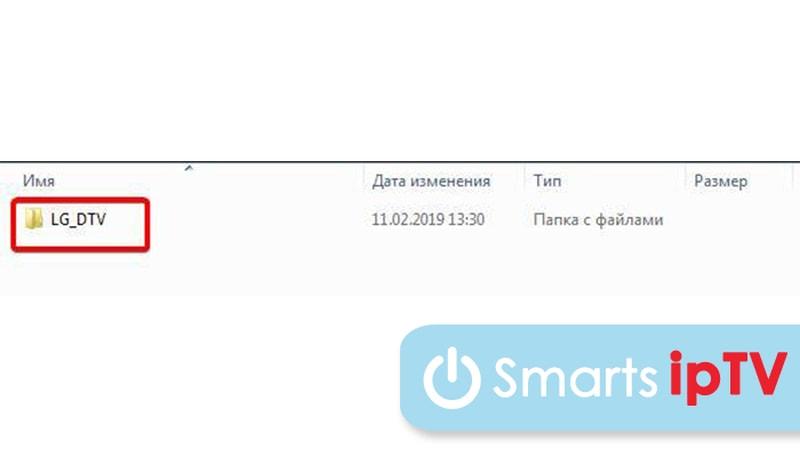 lg smart tv обновить браузер