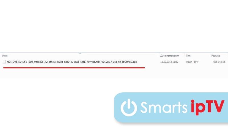 обновить браузер lg smart tv