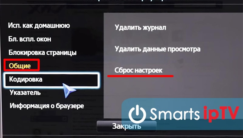 как обновить браузер на телевизоре lg smart tv без компьютера