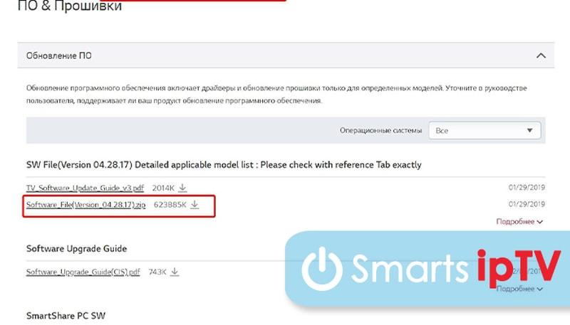 обновить браузер smart tv lg