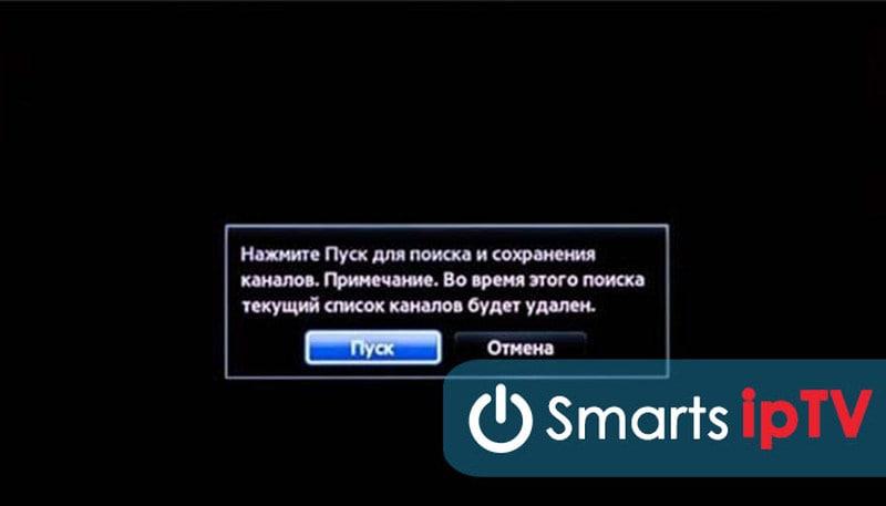 почему на телевизоре самсунг не настраиваются цифровые каналы