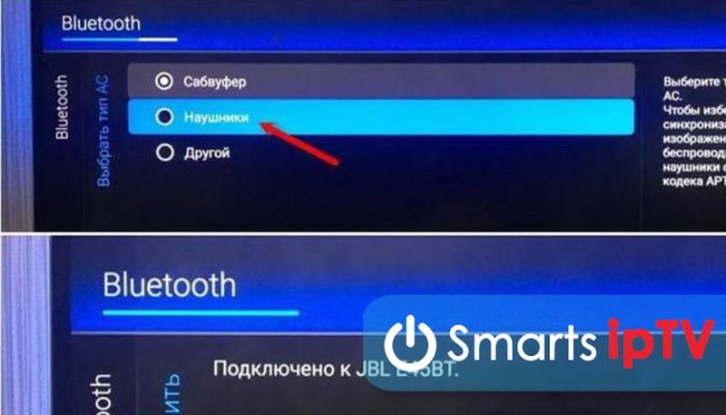 как подключить блютуз наушники к телевизору lg smart tv