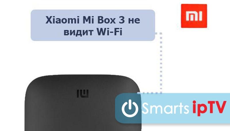 mi box s не подключается к wifi