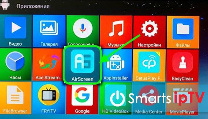 приложения для xiaomi mi box s